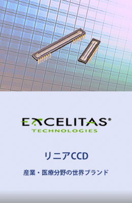 EXCELITAS(エクセリタス)は高性能のリニアCCD製品を提供